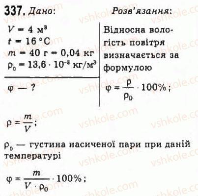 10-fizika-vd-sirotyuk-vi-bashtovij-2010-riven-standartu--molekulyarna-fizika-i-termodinamika-rozdil-4-vlastivosti-gaziv-ridin-tverdih-til-337.jpg
