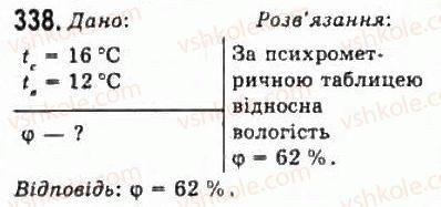 10-fizika-vd-sirotyuk-vi-bashtovij-2010-riven-standartu--molekulyarna-fizika-i-termodinamika-rozdil-4-vlastivosti-gaziv-ridin-tverdih-til-338.jpg