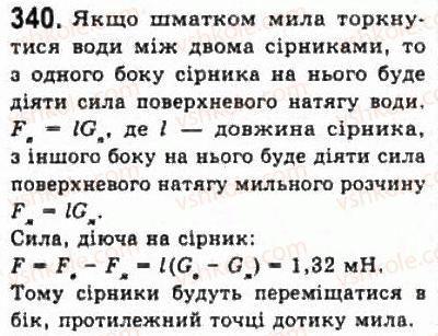 10-fizika-vd-sirotyuk-vi-bashtovij-2010-riven-standartu--molekulyarna-fizika-i-termodinamika-rozdil-4-vlastivosti-gaziv-ridin-tverdih-til-340-rnd2065.jpg