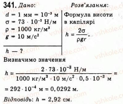 10-fizika-vd-sirotyuk-vi-bashtovij-2010-riven-standartu--molekulyarna-fizika-i-termodinamika-rozdil-4-vlastivosti-gaziv-ridin-tverdih-til-341.jpg