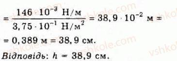 10-fizika-vd-sirotyuk-vi-bashtovij-2010-riven-standartu--molekulyarna-fizika-i-termodinamika-rozdil-4-vlastivosti-gaziv-ridin-tverdih-til-342-rnd4890.jpg