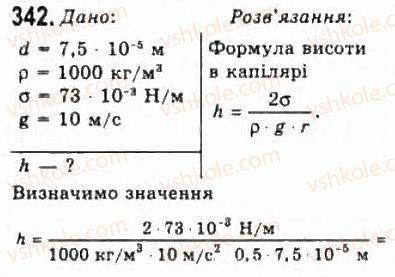 10-fizika-vd-sirotyuk-vi-bashtovij-2010-riven-standartu--molekulyarna-fizika-i-termodinamika-rozdil-4-vlastivosti-gaziv-ridin-tverdih-til-342.jpg