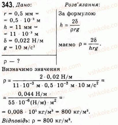 10-fizika-vd-sirotyuk-vi-bashtovij-2010-riven-standartu--molekulyarna-fizika-i-termodinamika-rozdil-4-vlastivosti-gaziv-ridin-tverdih-til-343.jpg