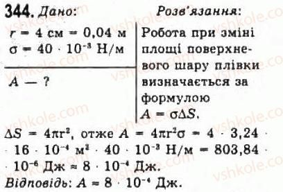 10-fizika-vd-sirotyuk-vi-bashtovij-2010-riven-standartu--molekulyarna-fizika-i-termodinamika-rozdil-4-vlastivosti-gaziv-ridin-tverdih-til-344.jpg