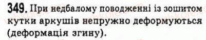 10-fizika-vd-sirotyuk-vi-bashtovij-2010-riven-standartu--molekulyarna-fizika-i-termodinamika-rozdil-4-vlastivosti-gaziv-ridin-tverdih-til-349.jpg