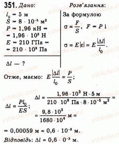 10-fizika-vd-sirotyuk-vi-bashtovij-2010-riven-standartu--molekulyarna-fizika-i-termodinamika-rozdil-4-vlastivosti-gaziv-ridin-tverdih-til-351.jpg
