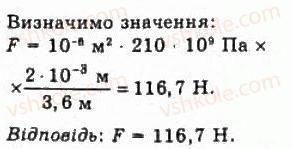 10-fizika-vd-sirotyuk-vi-bashtovij-2010-riven-standartu--molekulyarna-fizika-i-termodinamika-rozdil-4-vlastivosti-gaziv-ridin-tverdih-til-352-rnd6131.jpg
