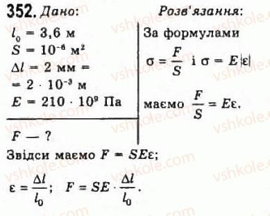 10-fizika-vd-sirotyuk-vi-bashtovij-2010-riven-standartu--molekulyarna-fizika-i-termodinamika-rozdil-4-vlastivosti-gaziv-ridin-tverdih-til-352.jpg