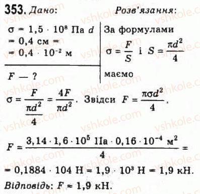 10-fizika-vd-sirotyuk-vi-bashtovij-2010-riven-standartu--molekulyarna-fizika-i-termodinamika-rozdil-4-vlastivosti-gaziv-ridin-tverdih-til-353.jpg