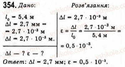 10-fizika-vd-sirotyuk-vi-bashtovij-2010-riven-standartu--molekulyarna-fizika-i-termodinamika-rozdil-4-vlastivosti-gaziv-ridin-tverdih-til-354.jpg