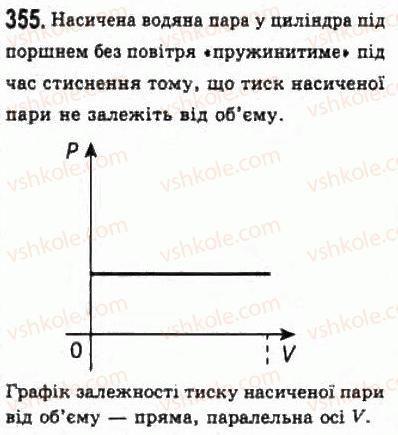 10-fizika-vd-sirotyuk-vi-bashtovij-2010-riven-standartu--molekulyarna-fizika-i-termodinamika-rozdil-4-vlastivosti-gaziv-ridin-tverdih-til-355.jpg