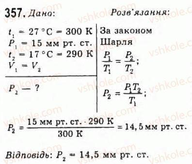 10-fizika-vd-sirotyuk-vi-bashtovij-2010-riven-standartu--molekulyarna-fizika-i-termodinamika-rozdil-4-vlastivosti-gaziv-ridin-tverdih-til-357.jpg