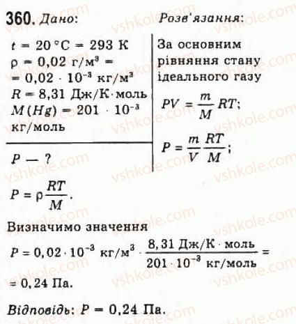 10-fizika-vd-sirotyuk-vi-bashtovij-2010-riven-standartu--molekulyarna-fizika-i-termodinamika-rozdil-4-vlastivosti-gaziv-ridin-tverdih-til-360.jpg