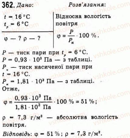 10-fizika-vd-sirotyuk-vi-bashtovij-2010-riven-standartu--molekulyarna-fizika-i-termodinamika-rozdil-4-vlastivosti-gaziv-ridin-tverdih-til-362.jpg