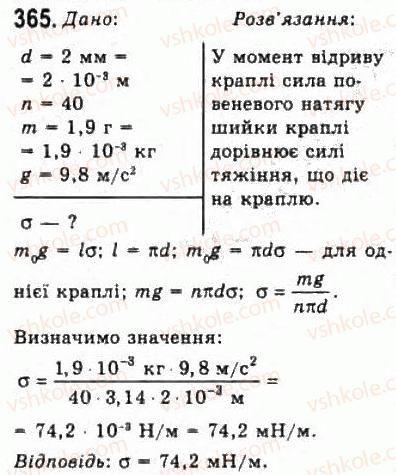 10-fizika-vd-sirotyuk-vi-bashtovij-2010-riven-standartu--molekulyarna-fizika-i-termodinamika-rozdil-4-vlastivosti-gaziv-ridin-tverdih-til-365.jpg