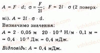 10-fizika-vd-sirotyuk-vi-bashtovij-2010-riven-standartu--molekulyarna-fizika-i-termodinamika-rozdil-4-vlastivosti-gaziv-ridin-tverdih-til-366-rnd8799.jpg