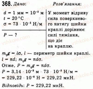 10-fizika-vd-sirotyuk-vi-bashtovij-2010-riven-standartu--molekulyarna-fizika-i-termodinamika-rozdil-4-vlastivosti-gaziv-ridin-tverdih-til-368.jpg