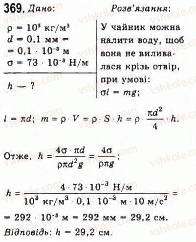 10-fizika-vd-sirotyuk-vi-bashtovij-2010-riven-standartu--molekulyarna-fizika-i-termodinamika-rozdil-4-vlastivosti-gaziv-ridin-tverdih-til-369.jpg