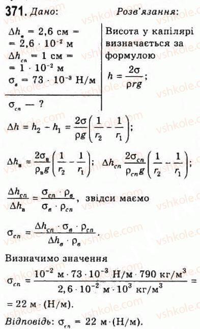 10-fizika-vd-sirotyuk-vi-bashtovij-2010-riven-standartu--molekulyarna-fizika-i-termodinamika-rozdil-4-vlastivosti-gaziv-ridin-tverdih-til-371.jpg
