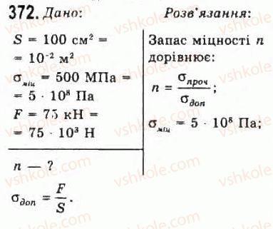 10-fizika-vd-sirotyuk-vi-bashtovij-2010-riven-standartu--molekulyarna-fizika-i-termodinamika-rozdil-4-vlastivosti-gaziv-ridin-tverdih-til-372.jpg