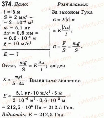 10-fizika-vd-sirotyuk-vi-bashtovij-2010-riven-standartu--molekulyarna-fizika-i-termodinamika-rozdil-4-vlastivosti-gaziv-ridin-tverdih-til-374.jpg