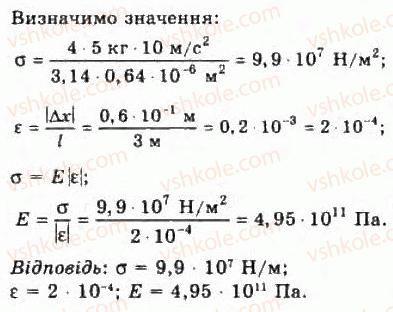 10-fizika-vd-sirotyuk-vi-bashtovij-2010-riven-standartu--molekulyarna-fizika-i-termodinamika-rozdil-4-vlastivosti-gaziv-ridin-tverdih-til-375-rnd5890.jpg