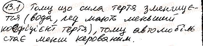 10-fizika-vg-baryahtar-so-dovgij-fya-bozhinova-2018-riven-standartu--rozdil-1-mehanika-13-sila-tertya-1.jpg