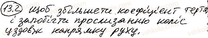 10-fizika-vg-baryahtar-so-dovgij-fya-bozhinova-2018-riven-standartu--rozdil-1-mehanika-13-sila-tertya-2.jpg