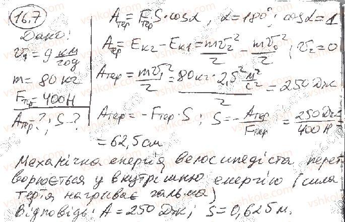 10-fizika-vg-baryahtar-so-dovgij-fya-bozhinova-2018-riven-standartu--rozdil-1-mehanika-16-potentsialna-energiya-7.jpg