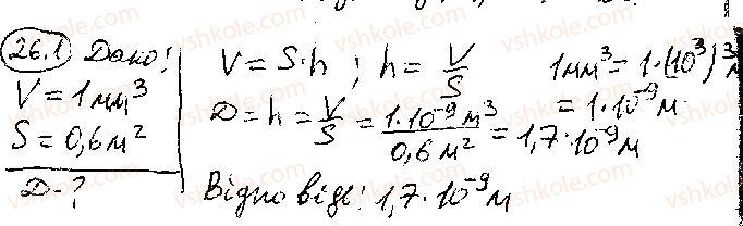 10-fizika-vg-baryahtar-so-dovgij-fya-bozhinova-2018-riven-standartu--rozdil-3-molekulyarna-fizika-i-termodinamika-26-osnovni-polozhennya-molekulyarno-kinetichnoyi-teoriyi-1.jpg