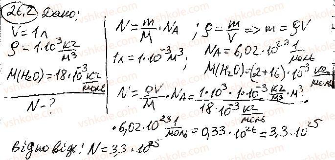 10-fizika-vg-baryahtar-so-dovgij-fya-bozhinova-2018-riven-standartu--rozdil-3-molekulyarna-fizika-i-termodinamika-26-osnovni-polozhennya-molekulyarno-kinetichnoyi-teoriyi-2.jpg
