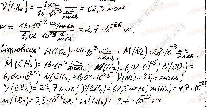 10-fizika-vg-baryahtar-so-dovgij-fya-bozhinova-2018-riven-standartu--rozdil-3-molekulyarna-fizika-i-termodinamika-26-osnovni-polozhennya-molekulyarno-kinetichnoyi-teoriyi-3-rnd8555.jpg
