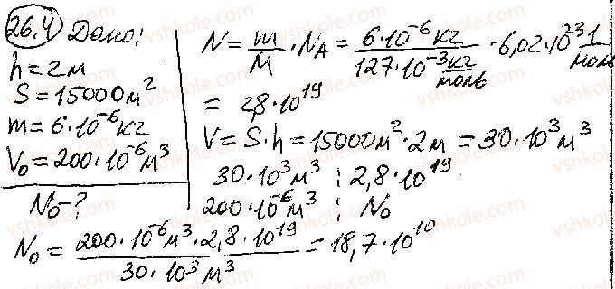 10-fizika-vg-baryahtar-so-dovgij-fya-bozhinova-2018-riven-standartu--rozdil-3-molekulyarna-fizika-i-termodinamika-26-osnovni-polozhennya-molekulyarno-kinetichnoyi-teoriyi-4.jpg