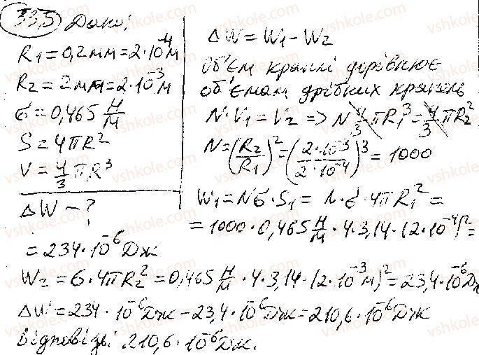 10-fizika-vg-baryahtar-so-dovgij-fya-bozhinova-2018-riven-standartu--rozdil-3-molekulyarna-fizika-i-termodinamika-33-poverhnevij-natyag-ridini-zmochuvannya-kapilyarni-yavischa-5.jpg