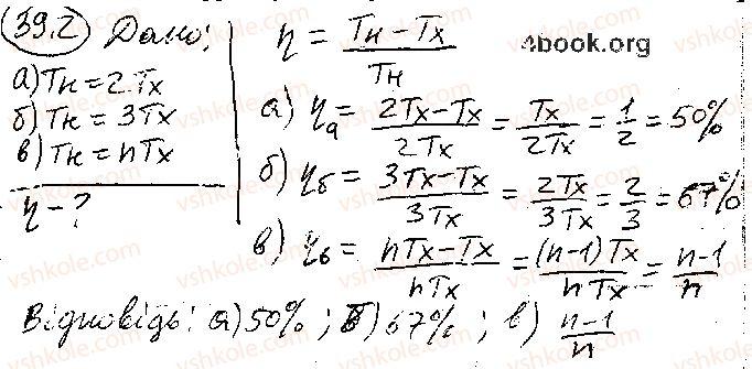 10-fizika-vg-baryahtar-so-dovgij-fya-bozhinova-2018-riven-standartu--rozdil-3-molekulyarna-fizika-i-termodinamika-39-printsip-diyi-teplovih-dviguniv-holodilna-mashina-2.jpg