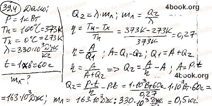 10-fizika-vg-baryahtar-so-dovgij-fya-bozhinova-2018-riven-standartu--rozdil-3-molekulyarna-fizika-i-termodinamika-39-printsip-diyi-teplovih-dviguniv-holodilna-mashina-4.jpg
