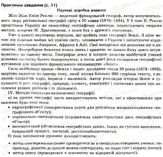 10-geografiya-vyu-pestushko-gsh-uvarova-2010--vstup-сторінка11.jpg