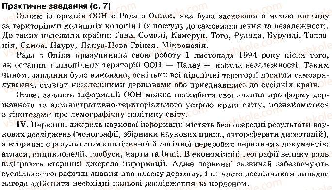 10-geografiya-vyu-pestushko-gsh-uvarova-2010--vstup-сторінка7.jpg