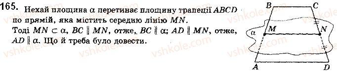 10-geometriya-gp-bevz-vg-bevz-v-m-vladimirov-2018-profilnij-riven--rozdil-2-paralelnist-pryamih-i-ploschin-u-prostori-5-paralelnist-pryamoyi-i-ploschini-165.jpg