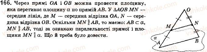 10-geometriya-gp-bevz-vg-bevz-v-m-vladimirov-2018-profilnij-riven--rozdil-2-paralelnist-pryamih-i-ploschin-u-prostori-5-paralelnist-pryamoyi-i-ploschini-166.jpg