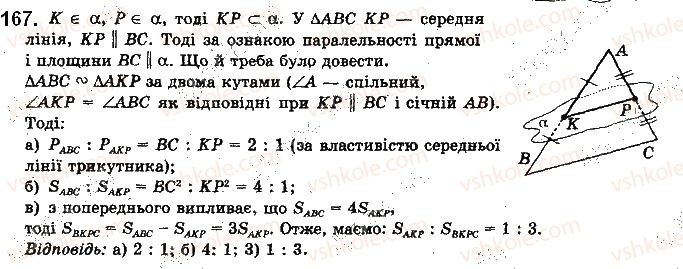 10-geometriya-gp-bevz-vg-bevz-v-m-vladimirov-2018-profilnij-riven--rozdil-2-paralelnist-pryamih-i-ploschin-u-prostori-5-paralelnist-pryamoyi-i-ploschini-167.jpg
