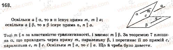 10-geometriya-gp-bevz-vg-bevz-v-m-vladimirov-2018-profilnij-riven--rozdil-2-paralelnist-pryamih-i-ploschin-u-prostori-5-paralelnist-pryamoyi-i-ploschini-168.jpg