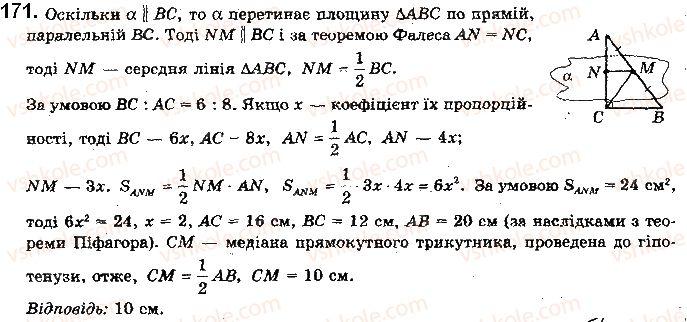 10-geometriya-gp-bevz-vg-bevz-v-m-vladimirov-2018-profilnij-riven--rozdil-2-paralelnist-pryamih-i-ploschin-u-prostori-5-paralelnist-pryamoyi-i-ploschini-171.jpg