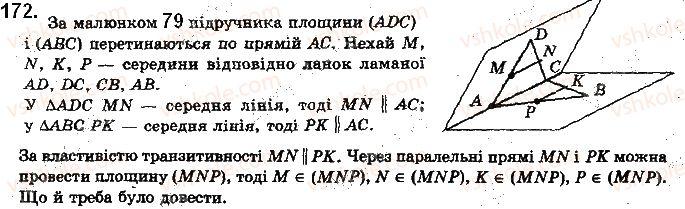 10-geometriya-gp-bevz-vg-bevz-v-m-vladimirov-2018-profilnij-riven--rozdil-2-paralelnist-pryamih-i-ploschin-u-prostori-5-paralelnist-pryamoyi-i-ploschini-172.jpg