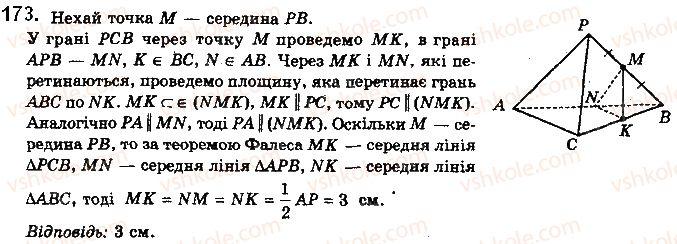 10-geometriya-gp-bevz-vg-bevz-v-m-vladimirov-2018-profilnij-riven--rozdil-2-paralelnist-pryamih-i-ploschin-u-prostori-5-paralelnist-pryamoyi-i-ploschini-173.jpg