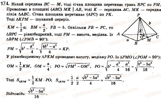 10-geometriya-gp-bevz-vg-bevz-v-m-vladimirov-2018-profilnij-riven--rozdil-2-paralelnist-pryamih-i-ploschin-u-prostori-5-paralelnist-pryamoyi-i-ploschini-174.jpg