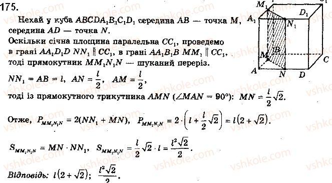 10-geometriya-gp-bevz-vg-bevz-v-m-vladimirov-2018-profilnij-riven--rozdil-2-paralelnist-pryamih-i-ploschin-u-prostori-5-paralelnist-pryamoyi-i-ploschini-175.jpg