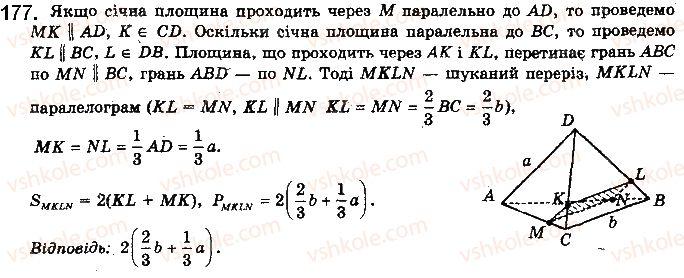 10-geometriya-gp-bevz-vg-bevz-v-m-vladimirov-2018-profilnij-riven--rozdil-2-paralelnist-pryamih-i-ploschin-u-prostori-5-paralelnist-pryamoyi-i-ploschini-177.jpg