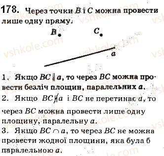 10-geometriya-gp-bevz-vg-bevz-v-m-vladimirov-2018-profilnij-riven--rozdil-2-paralelnist-pryamih-i-ploschin-u-prostori-5-paralelnist-pryamoyi-i-ploschini-178.jpg