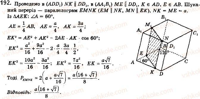 10-geometriya-gp-bevz-vg-bevz-v-m-vladimirov-2018-profilnij-riven--rozdil-2-paralelnist-pryamih-i-ploschin-u-prostori-5-paralelnist-pryamoyi-i-ploschini-192.jpg